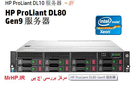 HP SERVER TEHRAN DL80
