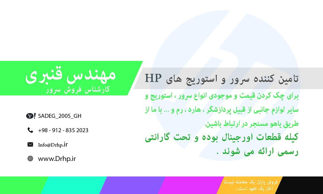 ,مجازي سازي سرور, مشکل نصب ويندوز 64 روي سرور hp , نصب ويندوز روي سرور اچ پي , ويندوز سرور 2003 روي سرور اچ پي , نصب ويندوز سرور 2003 بر سرور اچ پي , نصب ويندوز سرور 2008 برروي سرور , نصب ريد ويندوز 2008 , نصب ويندوز 2008 روي سرور hp, مشکل نصب 2008 روي سرورhp, آموزش نصب ويندوز سرور 2008 بر روي hp g7, طريقه نصب ويندوز سرور 2008 روي سرور اچ پي, دي اچ سي پي سرور بر روي 2008, دي اچ سي پي بر روي 2008, نحوه نصب دي اچ سي پي در ويندوز سرور 2008, طريقه نصب ويندوز بر روي سرور اچ پي, نصب ويندوز برروي سرور مدل dl380g, مشکل درنصب ويندوز سرور hp مدل g7, طريقه بوت سرور از روي سي دي ويندوز, ويندوز 2008 روي سرور اچ پي, سي دي smart start سرور asus, نصب دي اچ سي پي در سرور 2008, نصب ويندوز سرور hp smart start, نصب دي اچ سي پي ويندوز2008 سرور , نصب دي اچ سي پي 2008, dl380 g7نصب, نصب ويندوز روي سرور ,hp,قيمت,hp, server,2008, start, كمك, مشکل, نصب, نصب ويندوز, ويندوز سرور, ويندوز, ويندوز سرور, ويندوز سرور 2008, يوزر, ارور, خودش, درايور, ريد, راهنمايي, سرور, سرور 2008, شما ,قيمت ,سرور, ,HP,server,hp server,DL,ML,DL380,ML370,Proliant,HP Proliant,HP DL380, رايانه,سرور, سرور HP,proliant، proliant server،proliant dl5620,اچ پي,سرور اچ پي, رک, Memory, هارد, hp hard,HP Memory, power,750w،G7,hp proliant dl380,hp proliant ml370،HP server dl,فروش سرور hp, نمايندگي hp,شركتHP,محصولاتHP,ماشين هاي اداريHP,ماشين هاي اداريHP ,ماشينهاي اداريHP,تعميراتHP ,گارانتيHP ,نمايندگيHP ,وارد كنندهHP,خدماتHP,اخبارHP,ليست قيمت محصولاتHP ,فروش رايانه,اچ پي,اچ پي,اچپي,اچپي,سرور اچ پي,نمايندگي hp,فروش سرورhp, فروش سرور اچ پي, قيمت سرور, قطعات سرورhp,تعميرات پرينتر,تعميرات پرينتر,تعمير پلاتر hp,سرورhp,سرور hp,فروش سرور hp,نمايندگي hp,فروش سرور HP,سرور HP,فروش سرور,خريد سرور,خريدسرور, فروش سرور اچپي,فروش سرور اچ پي, نمايندگي اچ پي,فروش سرور, گارانتي اچ پي,فروش سرور , ماشينهاي اداري اچ پي , ماشينهاي اداري hp , تعميرات اچ پي , تعميرات hp , نمايندگي تعميرات اچ پي , نمايندگي تعميرات hp ,سرور hp, proliant dl380g7 , سرور hp proliant dl380g7 , hp proliant dl380g6 , سرور hp proliant , خريد سرور , سرور hp, خريد hp, سرور اچ پي , سر