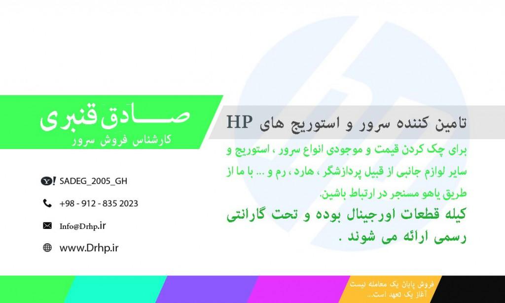 فروش رم سرور HP @YAHOO.COM فروش رم سرور HP @YAHOO.COM , Hard , Memory , Smart , Array , Processor و... , این , ضمن , اصلی , (Original) , , سراسر , ایران , کم , ترین , زمان , ممکن , HDD , Server , HP , 146GB , 6G , SAS , 15K , rpm , SFF , (2.5-inch) , 300GB , 10K , 450GB , 600GB , 900GB , 1TB6G SAS , 7.2K , 1.2T , (2.5-inch) , , RAM , 8GB , (1x8GB) , Single , Rank , x4 , PC3-12800R , (DDR3-1600) , 16GB , (1x16GB) , Dual , PC3-10600R , ,مجازی سازی سرور, مشکل نصب ویندوز 64 روی سرور hp , نصب ویندوز روی سرور اچ پی ,نصب ویندوز روی سرور HP ,نصب ویندوز سرور HP ,سی دی smart start ,آموزش نصب ویندوزسروربروی سرورهای(HP)اچ پی ,smart start ویندوز سرور ,آموزش کار با سرورهای hp ,آموزش نصب ویندوز روی سرور hp ,نصب hp start smart در ویندوز , smart start طریقه کار, کار با سرورهای hp, نصب ویندوز بر روی سرور hp, hp 2003 سرور, نصب وینروز سرور با اسمارت استارت, نصب ویندوز سرور در HP, آموزش raid با smart start, طریقه نصب ویندوز سرور 2008 روی سرور hp, نصب ویندوز در سرور hp, آموزش راه اندازی سرور hp, آموزش نصب سرور smart start, نصب ویندوز 2008 روی سرور hp, hp smartstart سرور , نصب ویندوز سرور hp با smartstart, اموزش نصب ویندوز روی سرور hp, نصب ویندوز بر روی سرور hp, آموزش نصب ویندوز Smart HP , ymsgr:addfriend?SADEG_2005_GH ویندوز سرور 2003 روی سرور اچ پی , نصب ویندوز سرور 2003 بر سرور اچ پی , نصب ویندوز سرور 2008 برروی سرور , نصب رید ویندوز 2008 , نصب ویندوز 2008 روی سرور hp, مشکل نصب 2008 روی سرورhp, آموزش نصب ویندوز سرور 2008 بر روی hp g7, طریقه نصب ویندوز سرور 2008 روی سرور اچ پی, دی اچ سی پی سرور بر روی 2008, دی اچ سی پی بر روی 2008, نحوه نصب دی اچ سی پی در ویندوز سرور 2008, طریقه نصب ویندوز بر روی سرور اچ پی, نصب ویندوز برروی سرور مدل dl380g, مشکل درنصب ویندوز سرور hp مدل g7, طریقه بوت سرور از روی سی دی ویندوز, ویندوز 2008 روی سرور اچ پی, سی دی smart start سرور asus, نصب دی اچ سی پی در سرور 2008, نصب ویندوز سرور hp smart start, نصب دی اچ سی پی ویندوز2008 سرور , نصب دی اچ سی پی 2008, dl380 g7نصب, نصب ویندوز روی سرور ,hp,قیمت,hp, server,2008, start, کمک, مشکل, نصب, نصب ویندوز, ویندوز سرور,
